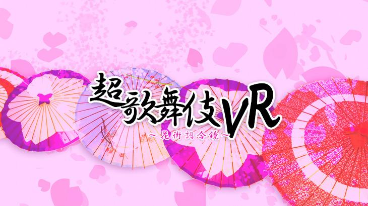 超歌舞伎VR 花街詞合鏡