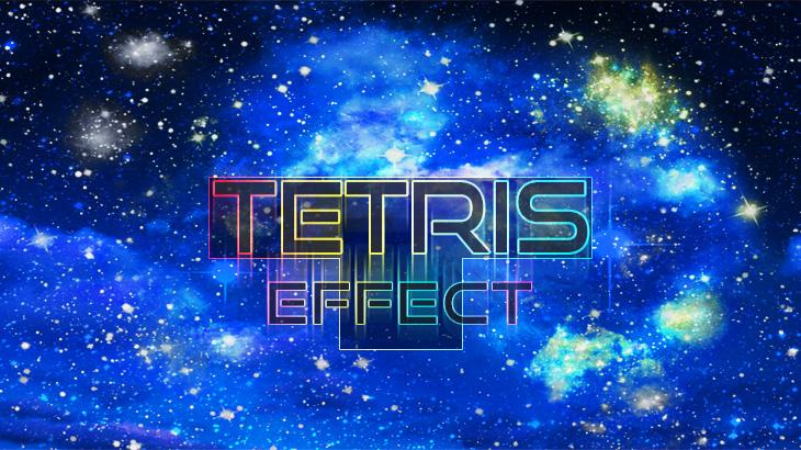 テトリス エフェクトの予約特典が公開、プレオーダーも開始!