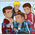 チャリ走VRの98円セールが来た!明日まで!
