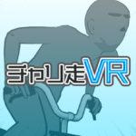 チャリ走VR