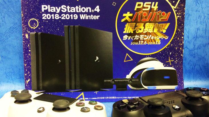 PS4大バンバン振る舞い!今すぐカモン!キャンペーン