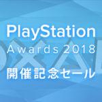 PS Awards2018記念セール、VRタイトルの価格まとめ